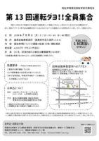 福祉有償運送運転者認定講習会「第13回運転ダヨ!! 全員集合」 @ 田無自動車教習所