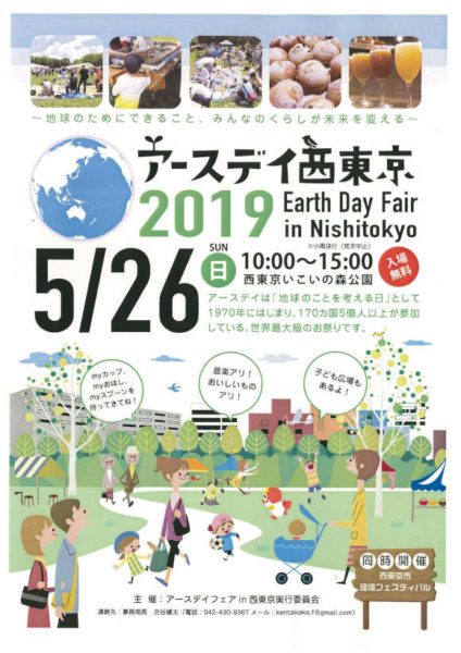 アースデイ 西東京2019 @ 西東京いこいの森公園