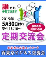第33回西東京ビジネス交流会 @ コール田無 多目的ホール