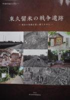 「戦争遺跡」の表紙