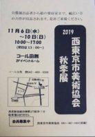 西東京市美術協会秋季展2019 @ コール田無イベントルーム(2F)