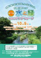 第17回水と緑ウォッチングウォーク @ 【集合場所】谷戸イチョウ公園