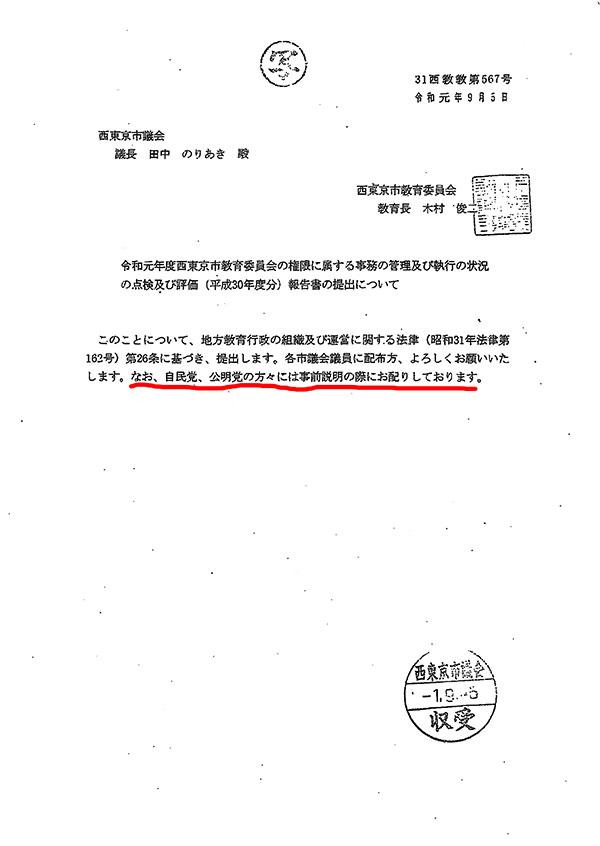 教育委員会資料を有力会派に事前説明、他会派には机上配布のみ 西東京市議会予算委が審議空転2日間