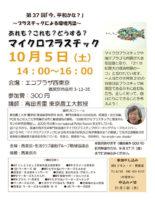 第37回「今、平和かな?」~プラスチックによる環境汚染~ @ エコプラザ西東京