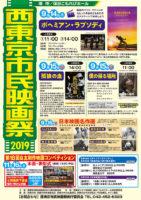西東京市民映画祭2019 オープニング @ 保谷こもれびホール