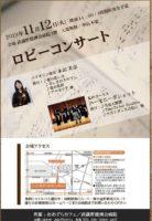 ロビーコンサート @ 武蔵野徳州会病院