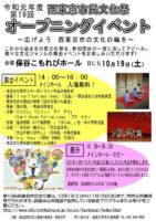 第19回西東京市民文化祭オープニング @ 保谷こもれびホール