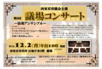 第8回議場コンサート @ 西東京市議会本会議場(田無庁舎3階)