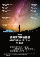 第18回自主制作映画コンペティション本選会 @ 保谷こもれびホール