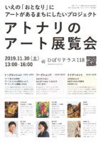 アトナリのアート展覧会 @ ひばりテラス118
