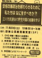 立川市民連合の野党共闘の経験を学ぶ @ 田無公民館3F 視聴覚室
