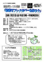 和布でブックカバーを作ろう @ エコプラザ西東京 プラザ棟2 多目的スペース