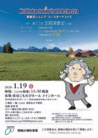 西東京ジュニア・ユースオーケストラ第11回定期演奏会 @ 保谷こもれびホール メインホール