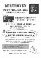 アスタで『第九』をご一緒に!~弦楽ミニコンサート~ @ 田無アスタ2階センターコート