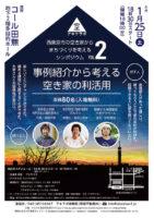 シンポジウムVOL.2「西東京市の空き家からまちづくりを考える」 @ コール田無地下 多目的ホール