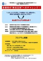 シニア社会学会・第6回研究会合同イベント @ 武蔵野徳洲会病院4階講堂