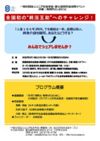 【順延】シニア社会学会・第6回研究会合同イベント @ 武蔵野徳洲会病院4階講堂