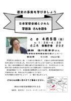 日本軍慰安婦とされた 李容洙さんを語る【延期】 @ 田無庁舎202会議室