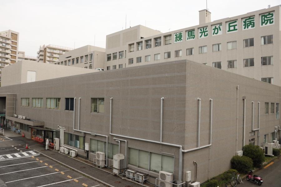 病院 練馬 総合