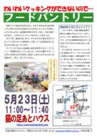 フードパントリー(西東京わいわいネット主催) @ 猫の足あとハウス