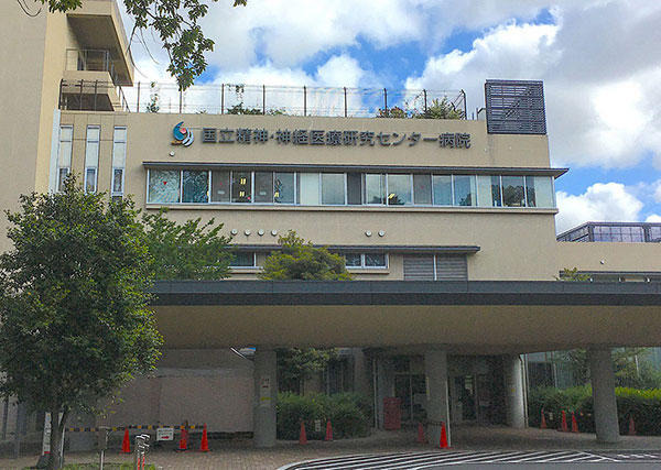 NCNP病院
