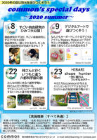 夏の特別イベント【common's special days】 @ アフタースクールcommon