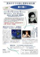 茨木のり子の詩と思索を巡る旅 夏の集い @ 柳沢公民館 視聴覚室