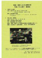 韓国・朝鮮人元BC級戦犯者写真パネル展示・講演会 @ 保谷駅前公民館