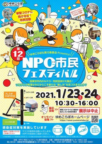 展示中止=第12回NPO市民フェスティバル @ オンライン(ゆめこらぼのHP)