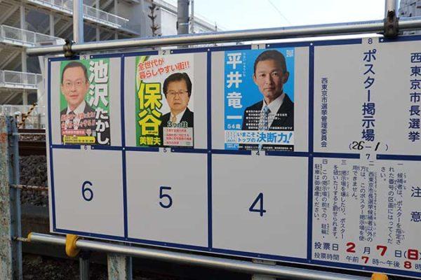 選挙ポスター掲示板
