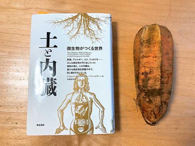 『土と内臓』