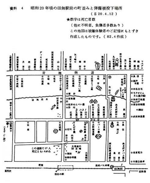 田無駅前の空襲地図
