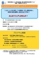 """""""終活互助""""へのチ ャレ ンジ ! @ Zoomによるオンライン開催"""