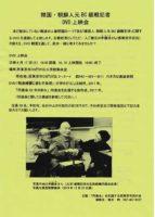 BC戦犯DVD上映会