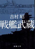 『戦艦武蔵』