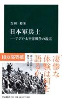 『日本軍兵士』