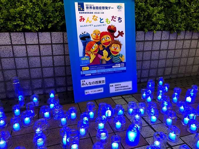 「世界自閉症啓発デー」のポスター