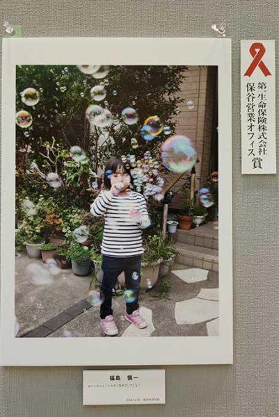 第一生命保険保谷営業オフィス賞