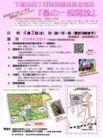 一般開放イベントのポスター