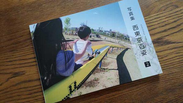写真集「西東京百姿 2」