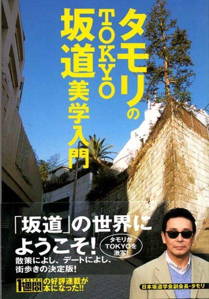 タモリの坂道美学入門