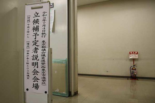 東京都議選立候補予定者説明会
