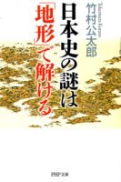 『日本史の謎は「地形」で解ける』