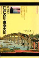 『江戸の川・東京の川』