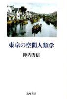 『東京の空間人類学』(書影は単行本、ちくま学芸文庫あり)