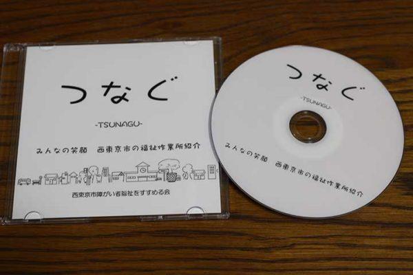DVD「つなぐ」