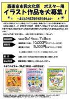 市民文化祭ポスター