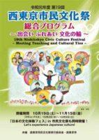 第19回市民文化祭ポスター