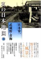 『私の日本地図⑩・青梅』