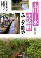 『玉川上水 武蔵野 ふしぎ散歩』